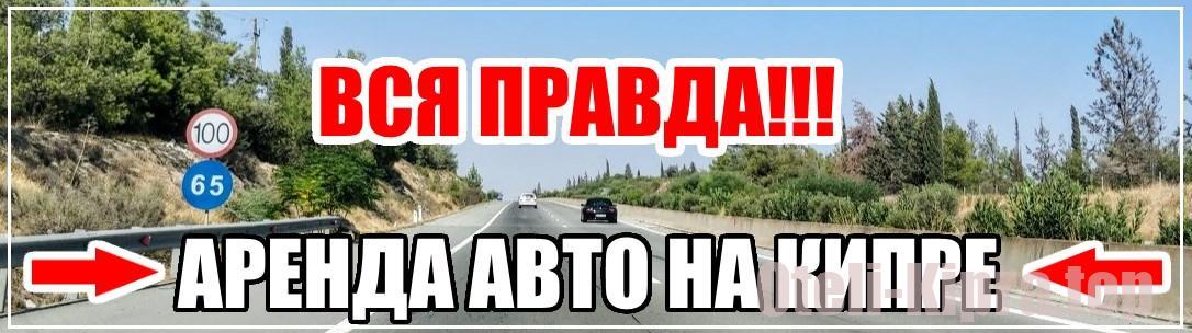 Arenda-avto-na-kipre-banner.jpg